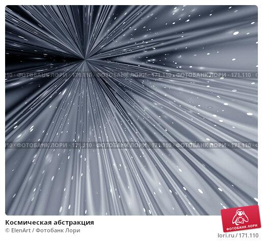 Купить «Космическая абстракция», иллюстрация № 171110 (c) ElenArt / Фотобанк Лори