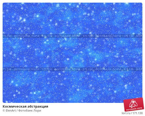 Космическая абстракция, иллюстрация № 171130 (c) ElenArt / Фотобанк Лори