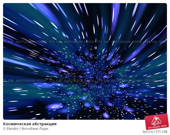 Купить «Космическая абстракция», иллюстрация № 171138 (c) ElenArt / Фотобанк Лори