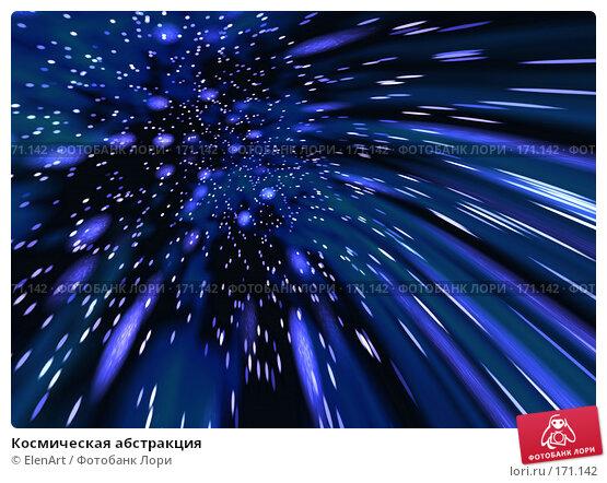 Купить «Космическая абстракция», иллюстрация № 171142 (c) ElenArt / Фотобанк Лори