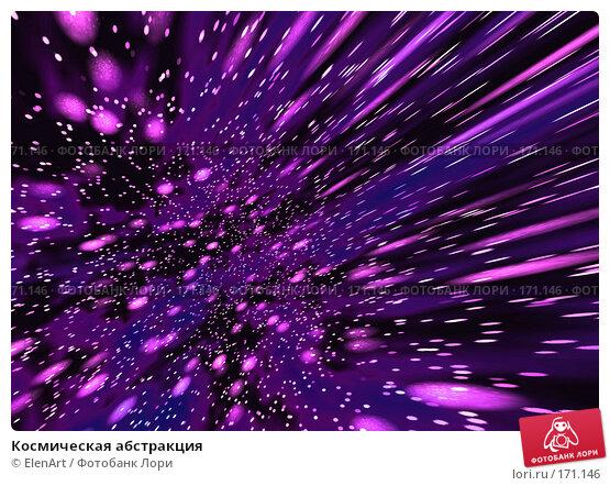 Космическая абстракция, иллюстрация № 171146 (c) ElenArt / Фотобанк Лори