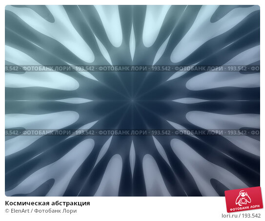Купить «Космическая абстракция», иллюстрация № 193542 (c) ElenArt / Фотобанк Лори