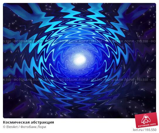 Купить «Космическая абстракция», иллюстрация № 193550 (c) ElenArt / Фотобанк Лори