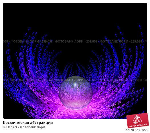 Космическая абстракция, иллюстрация № 239058 (c) ElenArt / Фотобанк Лори