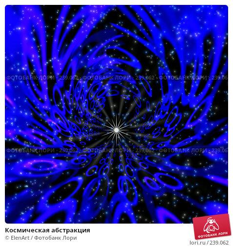 Космическая абстракция, иллюстрация № 239062 (c) ElenArt / Фотобанк Лори