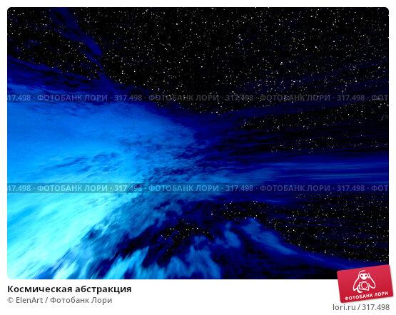 Космическая абстракция, иллюстрация № 317498 (c) ElenArt / Фотобанк Лори