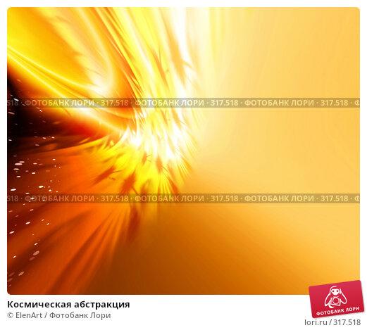 Космическая абстракция, иллюстрация № 317518 (c) ElenArt / Фотобанк Лори