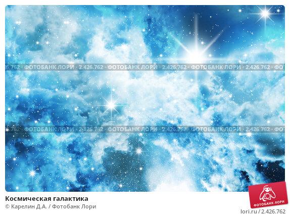 Купить «Космическая галактика», иллюстрация № 2426762 (c) Карелин Д.А. / Фотобанк Лори