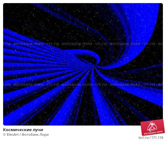 Космические лучи, иллюстрация № 171118 (c) ElenArt / Фотобанк Лори
