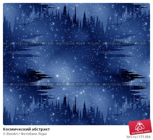 Космический абстракт, иллюстрация № 171054 (c) ElenArt / Фотобанк Лори