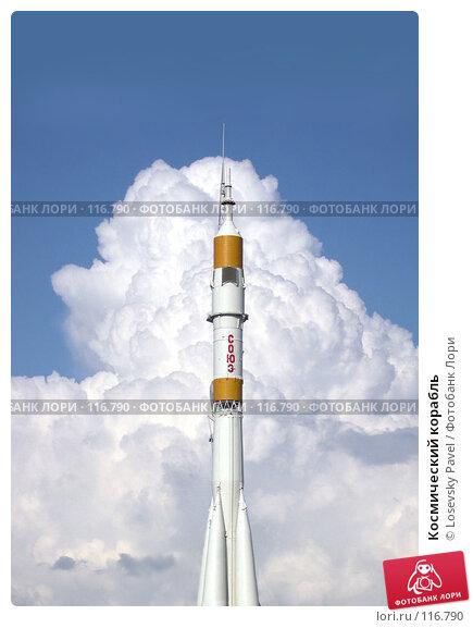 Космический корабль, фото № 116790, снято 9 марта 2017 г. (c) Losevsky Pavel / Фотобанк Лори
