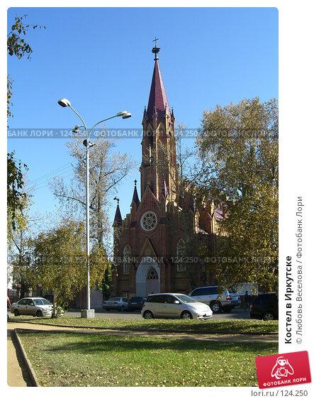 Костел в Иркутске, фото № 124250, снято 3 октября 2007 г. (c) Любовь Веселова / Фотобанк Лори