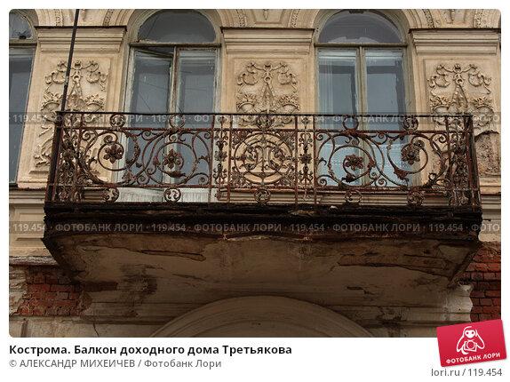 Кострома. Балкон доходного дома Третьякова, фото № 119454, снято 7 июля 2007 г. (c) АЛЕКСАНДР МИХЕИЧЕВ / Фотобанк Лори