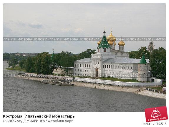 Кострома. Ипатьевский монастырь, фото № 119518, снято 7 июля 2007 г. (c) АЛЕКСАНДР МИХЕИЧЕВ / Фотобанк Лори