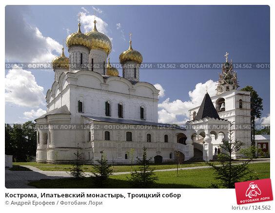 Кострома, Ипатьевский монастырь, Троицкий собор, фото № 124562, снято 2 июля 2007 г. (c) Андрей Ерофеев / Фотобанк Лори