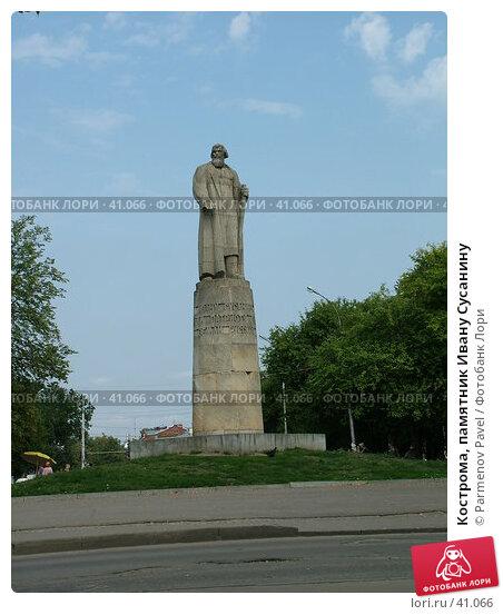 Кострома, памятник Ивану Сусанину, фото № 41066, снято 15 августа 2006 г. (c) Parmenov Pavel / Фотобанк Лори