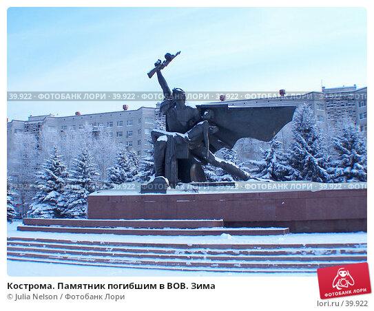 Кострома. Памятник погибшим в ВОВ. Зима, фото № 39922, снято 4 января 2005 г. (c) Julia Nelson / Фотобанк Лори