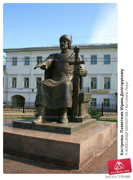 Кострома. Памятник Юрию Долгорукому, фото № 119490, снято 7 июля 2007 г. (c) АЛЕКСАНДР МИХЕИЧЕВ / Фотобанк Лори