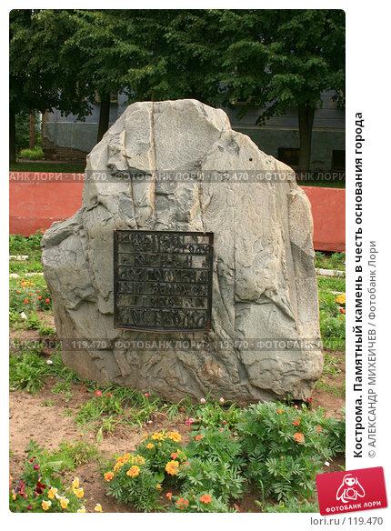 Кострома. Памятный камень в честь основания города, фото № 119470, снято 7 июля 2007 г. (c) АЛЕКСАНДР МИХЕИЧЕВ / Фотобанк Лори