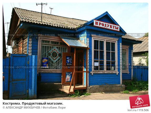 Кострома. Продуктовый магазин., фото № 119506, снято 7 июля 2007 г. (c) АЛЕКСАНДР МИХЕИЧЕВ / Фотобанк Лори