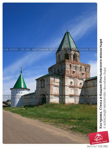 Кострома. Стена и башня Ипатьевского монастыря, фото № 125342, снято 7 июля 2007 г. (c) АЛЕКСАНДР МИХЕИЧЕВ / Фотобанк Лори
