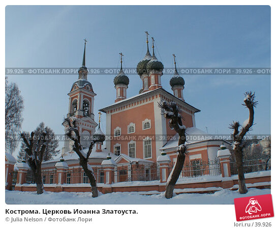 Кострома. Церковь Иоанна Златоуста., фото № 39926, снято 4 января 2005 г. (c) Julia Nelson / Фотобанк Лори