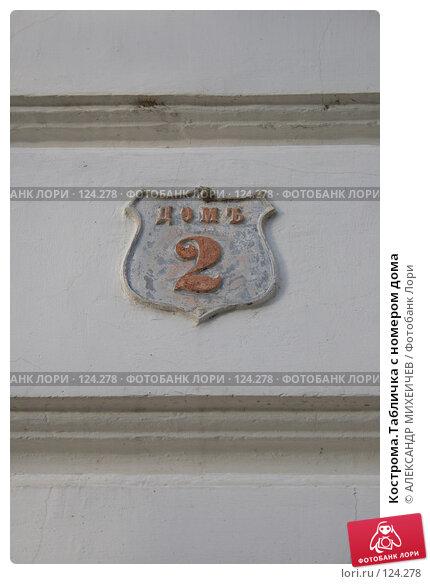 Кострома.Табличка с номером дома, фото № 124278, снято 7 июля 2007 г. (c) АЛЕКСАНДР МИХЕИЧЕВ / Фотобанк Лори