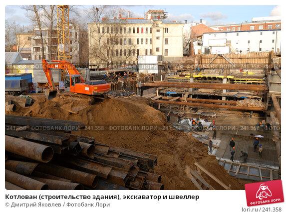Котлован (строительство здания), экскаватор и швеллер, фото № 241358, снято 1 марта 2008 г. (c) Дмитрий Яковлев / Фотобанк Лори