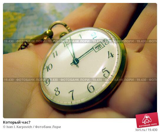 Который час?, фото № 19430, снято 4 января 2007 г. (c) Ivan I. Karpovich / Фотобанк Лори