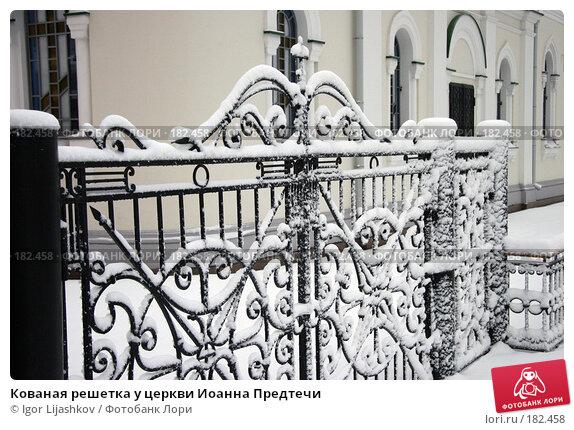 Кованая решетка у церкви Иоанна Предтечи, фото № 182458, снято 11 ноября 2006 г. (c) Igor Lijashkov / Фотобанк Лори
