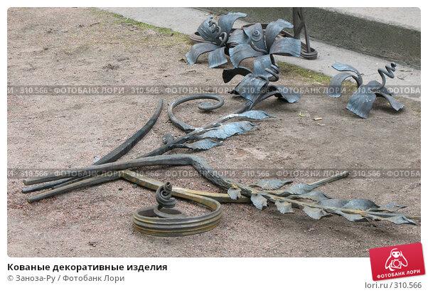 Купить «Кованые декоративные изделия», фото № 310566, снято 1 июня 2008 г. (c) Заноза-Ру / Фотобанк Лори