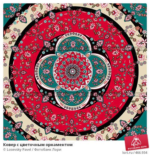 Купить «Ковер с цветочным орнаментом», иллюстрация № 466934 (c) Losevsky Pavel / Фотобанк Лори