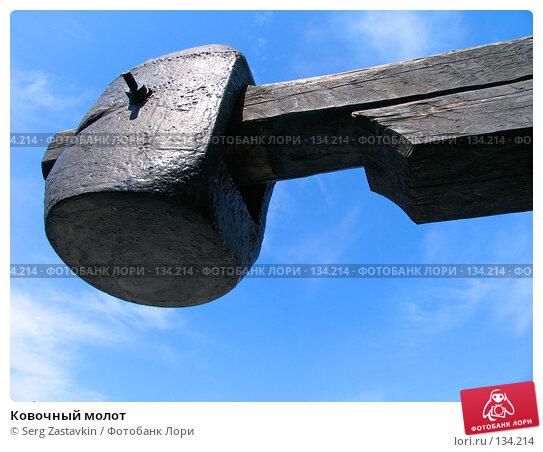 Ковочный молот, фото № 134214, снято 3 июня 2005 г. (c) Serg Zastavkin / Фотобанк Лори