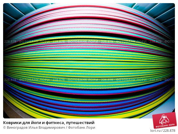 Коврики для йоги и фитнеса, путешествий, фото № 228878, снято 19 декабря 2007 г. (c) Виноградов Илья Владимирович / Фотобанк Лори