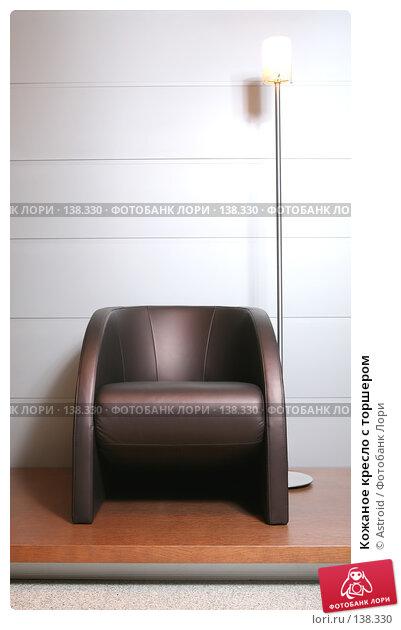Кожаное кресло с торшером, фото № 138330, снято 22 ноября 2007 г. (c) Astroid / Фотобанк Лори
