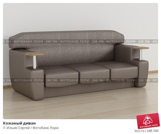 Кожаный диван, иллюстрация № 248106 (c) Ильин Сергей / Фотобанк Лори