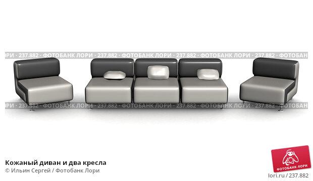 Кожаный диван и два кресла, иллюстрация № 237882 (c) Ильин Сергей / Фотобанк Лори