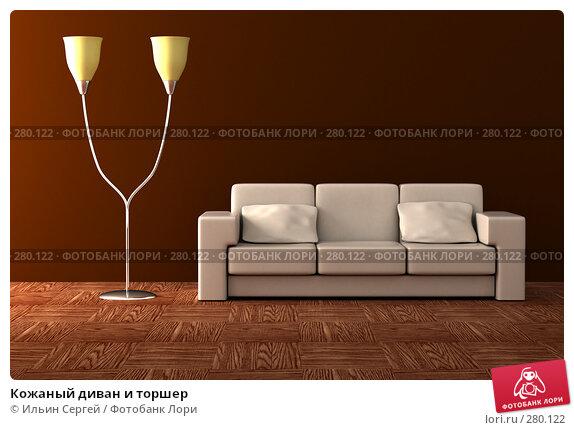 Кожаный диван и торшер, иллюстрация № 280122 (c) Ильин Сергей / Фотобанк Лори