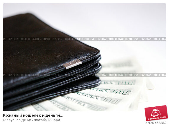Кожаный кошелек и деньги..., фото № 32362, снято 13 марта 2007 г. (c) Крупнов Денис / Фотобанк Лори