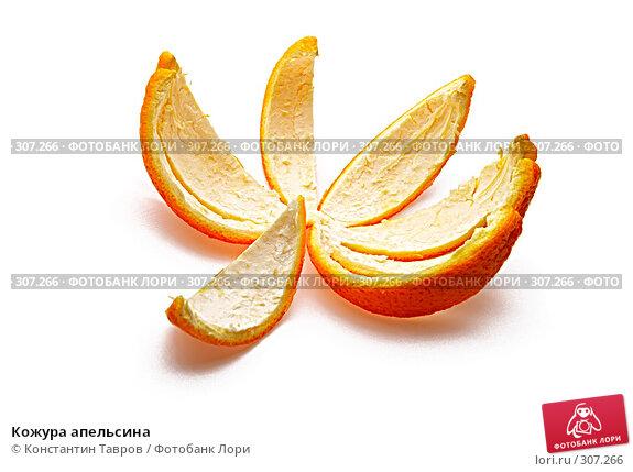 Кожура апельсина, фото № 307266, снято 5 апреля 2008 г. (c) Константин Тавров / Фотобанк Лори