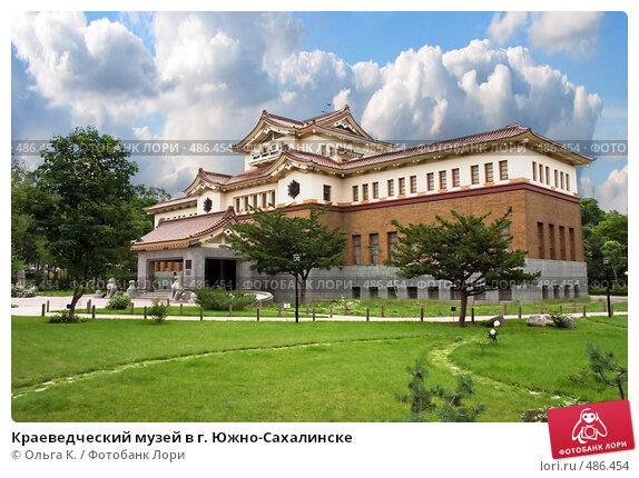 Купить «Краеведческий музей в г. Южно-Сахалинске», фото № 486454, снято 15 июля 2008 г. (c) Ольга К. / Фотобанк Лори