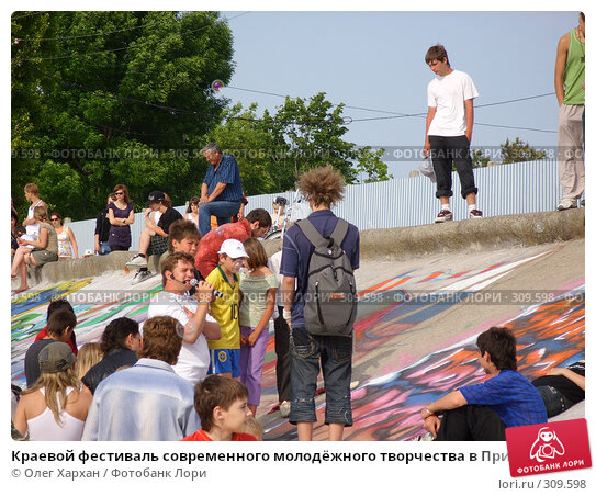 Купить «Краевой фестиваль современного молодёжного творчества в Приморско-Ахтарске», эксклюзивное фото № 309598, снято 25 мая 2008 г. (c) Олег Хархан / Фотобанк Лори
