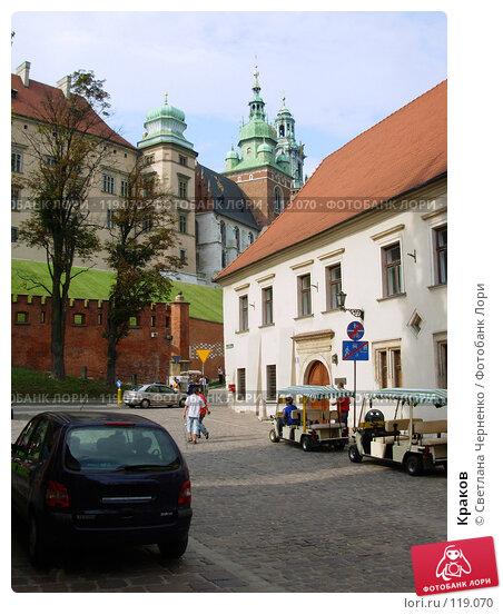 Краков, фото № 119070, снято 18 августа 2006 г. (c) Светлана Черненко / Фотобанк Лори