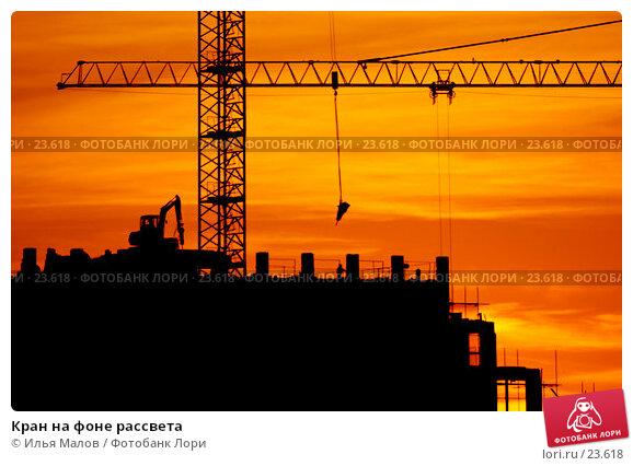 Кран на фоне рассвета, фото № 23618, снято 20 июня 2006 г. (c) Илья Малов / Фотобанк Лори