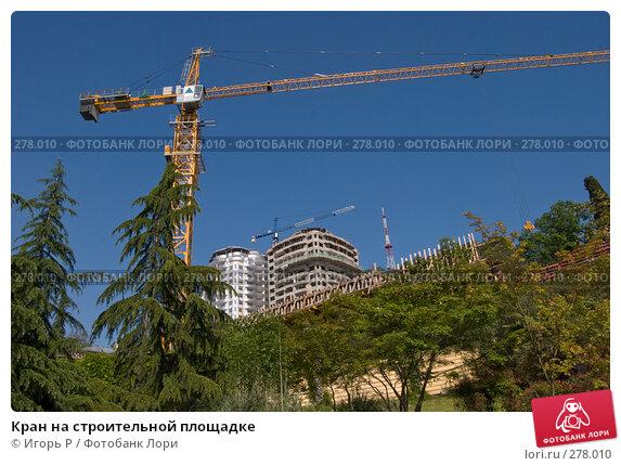 Купить «Кран на строительной площадке», фото № 278010, снято 8 мая 2008 г. (c) Игорь Р / Фотобанк Лори