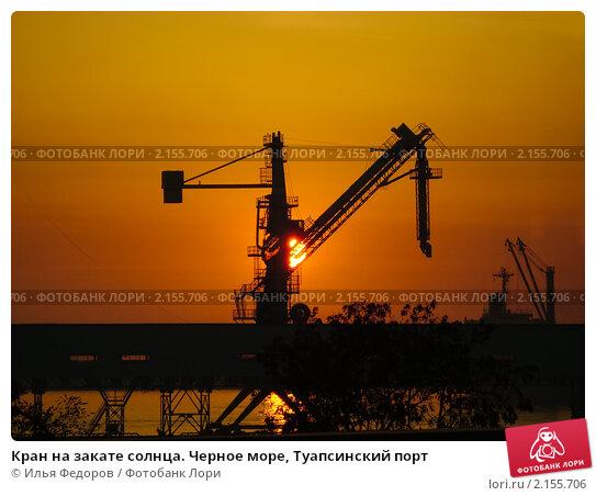 Купить «Кран на закате солнца. Черное море, Туапсинский порт», фото № 2155706, снято 15 ноября 2010 г. (c) Илья Федоров / Фотобанк Лори