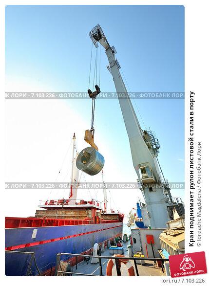 Купить «Кран поднимает рулон листовой стали в порту», фото № 7103226, снято 13 сентября 2011 г. (c) Iordache Magdalena / Фотобанк Лори