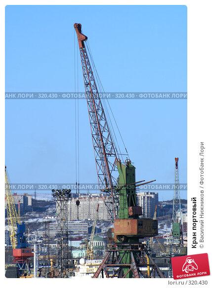 Кран портовый, фото № 320430, снято 11 апреля 2008 г. (c) Василий Нижников / Фотобанк Лори