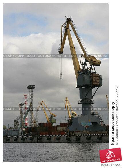 Кран в морском порту, фото № 8554, снято 5 сентября 2006 г. (c) Vladimir Fedoroff / Фотобанк Лори