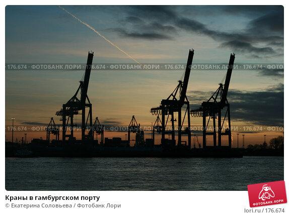 Краны в гамбургском порту, фото № 176674, снято 13 января 2008 г. (c) Екатерина Соловьева / Фотобанк Лори
